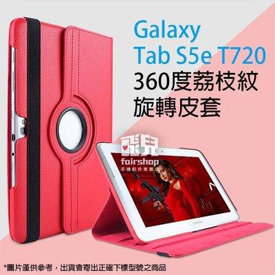 【飛兒】隨意轉動!三星 Galaxy Tab S5e T720 360度荔枝紋旋轉皮套 超薄支架 平板保護套 198