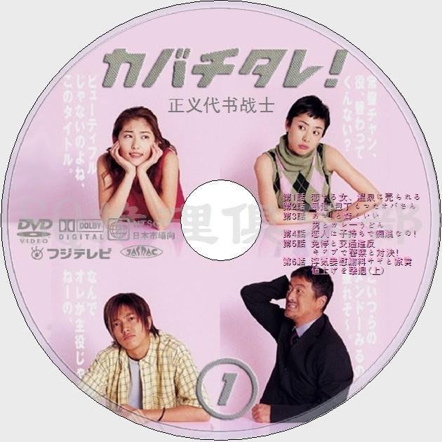 2001法律劇DVD:正義代書戰士/不平則鳴【常盤貴子/山下智久】2碟DVD