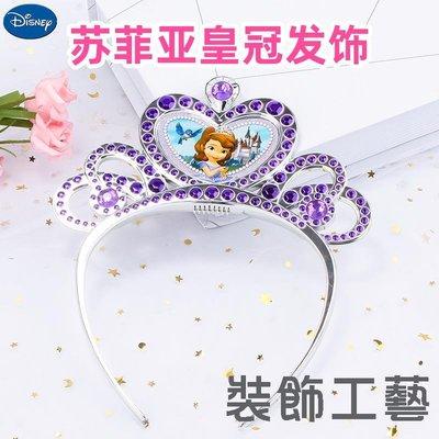 迪士尼兒童皇冠頭飾套裝蘇菲亞公主發飾小女孩發卡可愛發箍禮物
