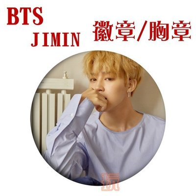 朴智旻 JIMIN 別針 圓徽章胸章E664-K【玩之內】韓國 BTS 防彈少年團