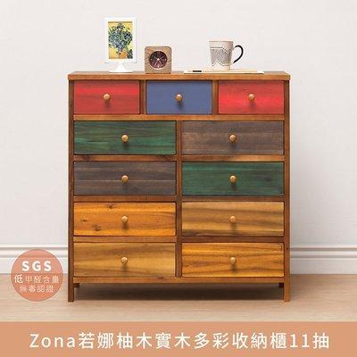 【myhome8居家無限】Zona若娜柚木實木多彩收納櫃-11D - 彩色
