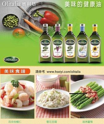 Olitalia奧利塔葡萄籽油1000ml 最便宜(1箱9瓶)