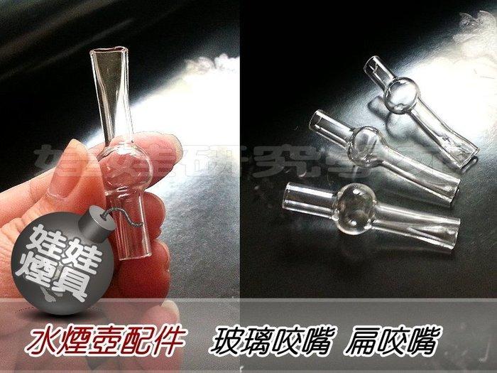 ㊣娃娃研究學苑㊣購滿499免運費 水煙壺配件 玻璃咬嘴 扁咬嘴 含嘴 (SB119)