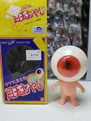 懷舊絕版 Bandai 鬼太郎 鬼眼爸爸 膠公仔 膠品 Popy 3