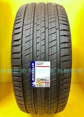 全新輪胎 MICHELIN 米其林 Latitude Sport3  LS3 255/ 60-17 106V (含裝) 新北市