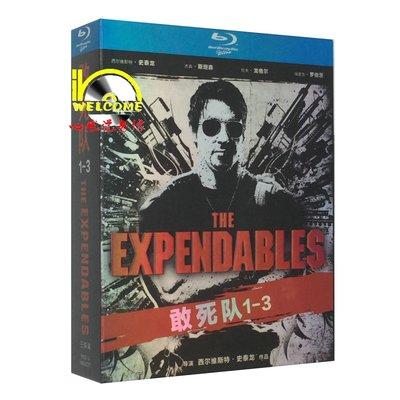 【優品音像】 正版BD藍光電影  The Expendables 敢死隊1-3部 完整版 全新未拆DVD 精美盒裝