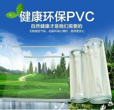 軟質PVC門簾 客製尺寸門簾 隔間門簾 客製四季磁性自吸PVC透明塑料軟門簾保溫隔熱擋風商場專用空調簾