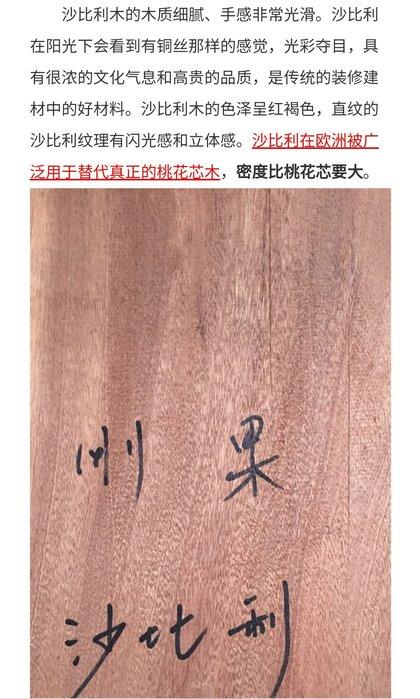 專利型非洲沙比利直立式(整塊原木)砧板切菜板,比桃花心木密度更高....不易生菌