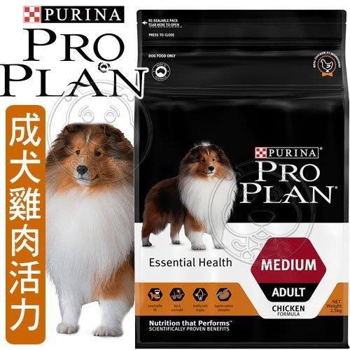 【🐱🐶培菓寵物48H出貨🐰🐹】冠能 Pro Plan》一般成犬雞肉活力2.5kg 特價599元自取不打折
