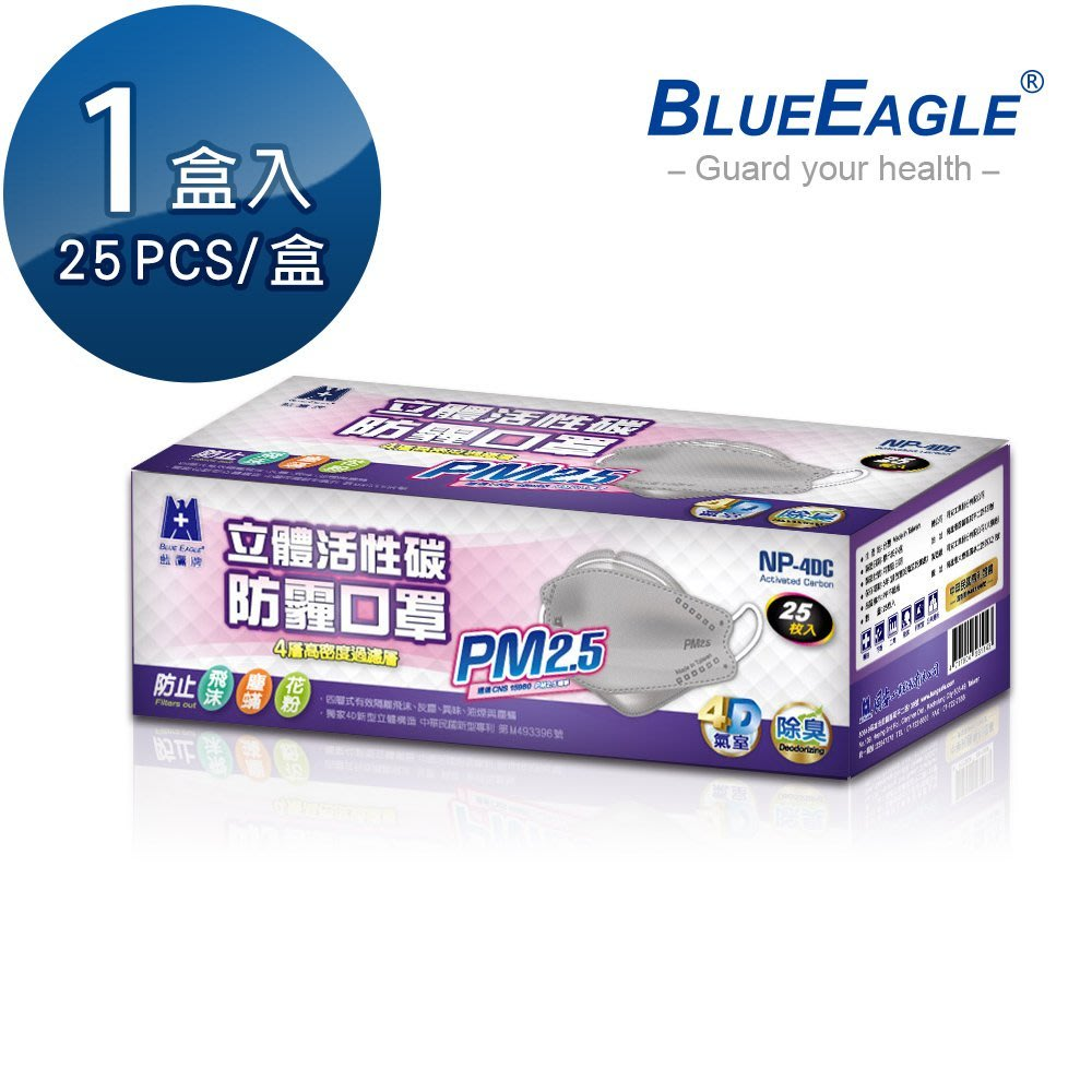 【台灣製】藍鷹牌 NP-4DC成人立體活性碳PM2.5專業防霾口罩/立體口罩 除臭 防霾 25片/盒