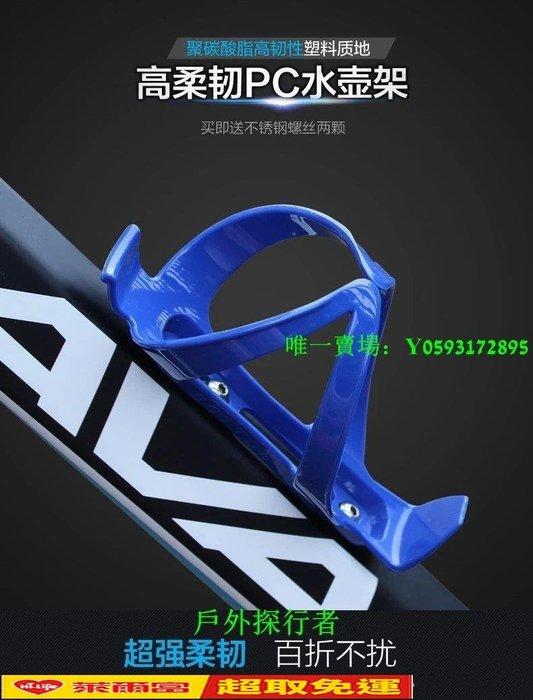 【免運】山地自行車水壺架 高強度PC塑料水杯架山地車水壺安裝座騎行裝備