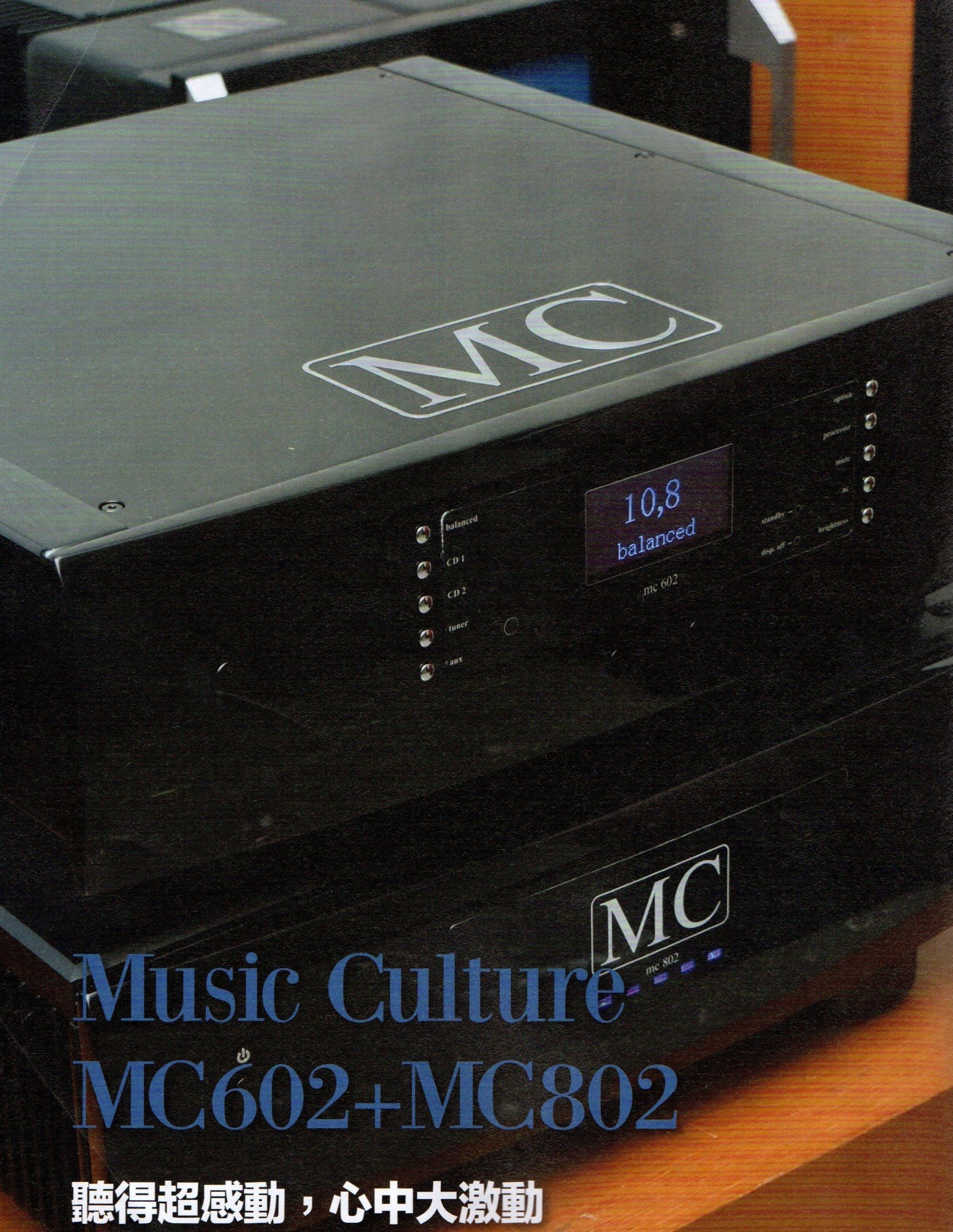 竹北(鴻韻音響)德國工藝精品 Music Cultuer MC602晶體前極擴大機 +MC802 晶體立體聲後極擴大機