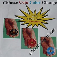 Classic magic 變色古錢幣 Chinese Coin Color Change《現貨供應販售中》