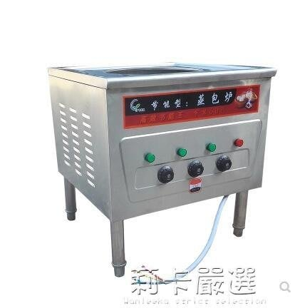 商用蒸包爐節能王電蒸包子機蒸爐煤氣蒸鍋蒸籠小籠包蒸汽爐腸粉爐QM
