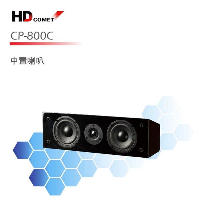 HD COMET CP-800C 中置喇叭 黑鏡面烤漆 新店音響