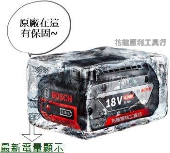 【花蓮源利】BOSCH 博世 18V 4.0AH 鋰電池 全新原廠公司貨 含保固 GSB 18V GDR GDX GSR