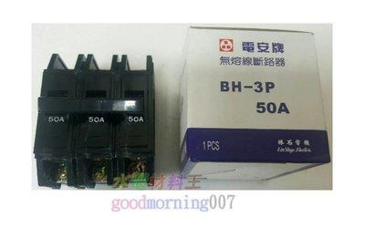 ☆水電材料王☆ 電安牌  BH-3P30A BH-3P50A  無熔線斷路器 無熔絲開關 林石電機 台灣製造