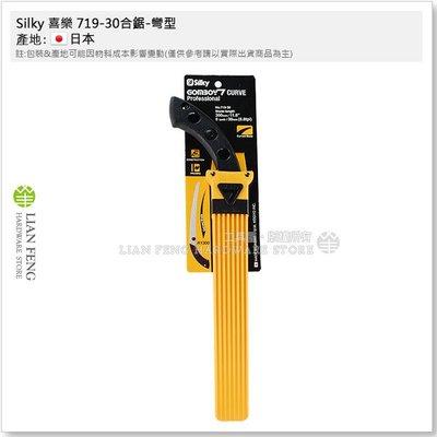 【工具屋】Silky 喜樂 719-30 GOMBOY 300mm 合鋸-彎型 荒目 (同465-30) 接木鋸 日本製