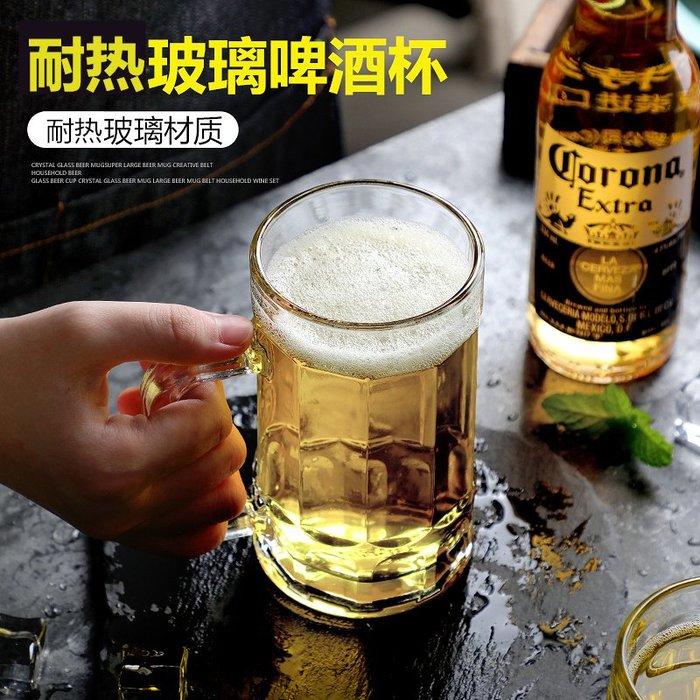 乾一玻璃杯子酒吧家用水杯大號帶把精釀啤酒杯果汁杯扎啤杯耐熱茶杯