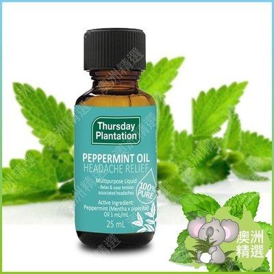 【澳洲精選】Thursday Plantation 星期四農莊 Peppermint Oil 純薄荷精油 25ml