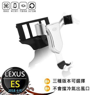 凌志 LEXUS ES 2018 7代 手機架 適用 es200 es300h es250 專用手機架