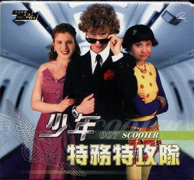【嘟嘟音樂坊】 007 少年特務特攻隊 全26集  VCD   (全新未拆封)