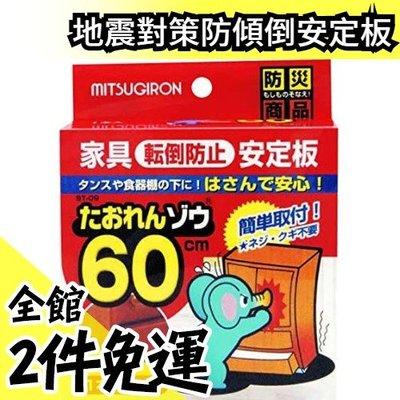 【60cm】日本原裝 Mitsugiron 櫃子 櫥櫃 防傾倒 安定板 防震地震 防災 防晃 防滑 固定 【水貨碼頭】