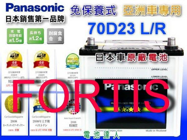 ☆鋐瑞電池☆ MITSUBISHI 三菱 FORTIS 1.8 鯊魚  國際牌 汽車電池 (70D23L) 55D23L