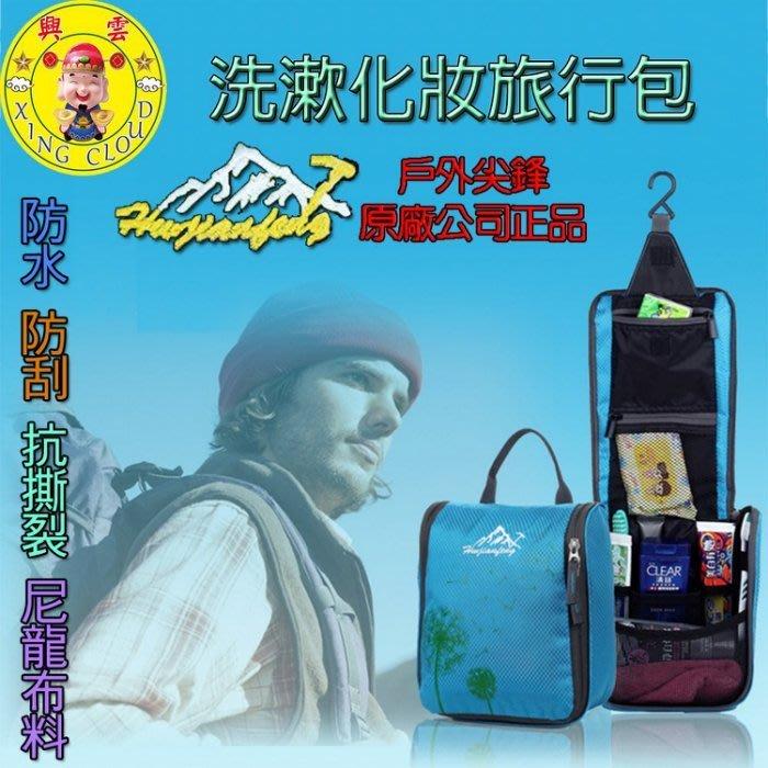 22021-----興雲網購 戶外尖鋒原廠公司正品 洗漱化妝旅行包10L 背包 自行車包 運動包 胸包 腰包 肩背包