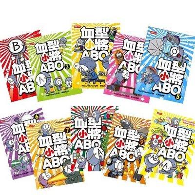 全新書【《血型小將ABO》(全10書)】本商品免運費!下標就賣!