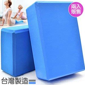 台灣製造EVA環保40D瑜珈磚二入瑜珈枕頭瑜珈塊專業瑜珈磚塊瑜伽磚拉筋伸展韻律有氧瑜珈輔助用品MC-159【推薦+】