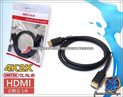【浮若生夢SHOP】UNITEK 优越者 HDMI2.0 4K2K 公對公 電腦電視 高清影音線 1米 Y-C136U