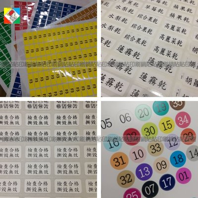 姓名貼紙 標籤貼紙 各式貼紙設計印刷