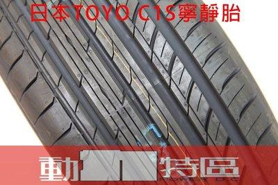 動力特區 日本製TOYO C1S 寧靜舒適輪胎215/45R17 215/45/17