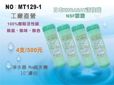 """【龍門淨水】10""""UDF J-ONE NSF100%椰殼活性碳濾心 日本KURARAY 4支組 淨水器(MT129-1)"""