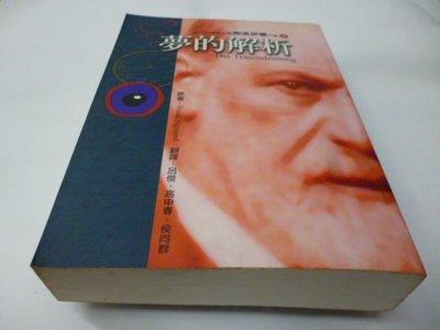 崇倫《佛洛伊德文集 2 夢的解析》弗洛伊德(Freud, Sigmund)原著 ; 呂俊.高申春.侯向群  知書房/IS