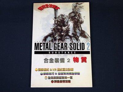 【懶得出門二手書】《METAL GEAR SOLID 2合金裝備 》超完全攻略│八成新(32F34)