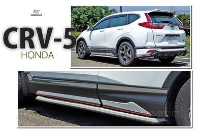 小傑車燈--新 HONDA CRV5 CR-V 5代 2017 2018 2019 年 RF 側裙 含烤漆 ABS