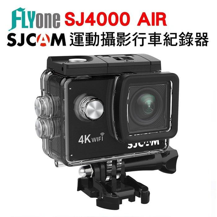 (送電池+雙孔座充+邊充邊錄防水組)SJCAM SJ4000 Air WIFI防水型 運動攝影機DV/行車記錄器