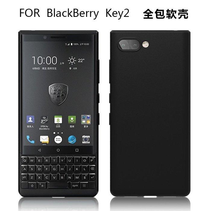 黑莓key2手機殼BlackBerry KEY2保護套磨砂防摔簡約硅膠潮男女手機保護殼