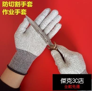 【促銷免運】防切割手套5級防割防刺廚房...