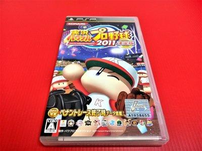 ㊣大和魂電玩㊣ PSP 實況野球 2011 決定版{日版}編號:Q3---掌上型懷舊遊戲