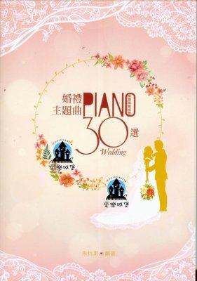 【愛樂城堡】鋼琴譜=婚禮主題曲30選~序樂.進場歌曲~因為愛情.You Raise Me Up.愛這首歌