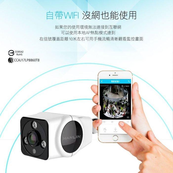 【全館折扣】 戶外型 防水 環景監視器 360度 手機操控雙向語音 960P 一抵四 夜視 HANLIN-IPC360