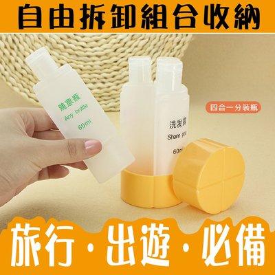 四合一旅行分裝瓶 空瓶 化妝品 護膚乳 沐浴乳 洗髮精 使用 旅行分裝瓶套組 出國 出差 旅遊