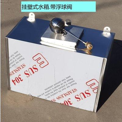 (台灣)304不繡鋼水箱臥式掛壁式儲水箱儲水罐太陽能水塔儲水桶長方形箱
