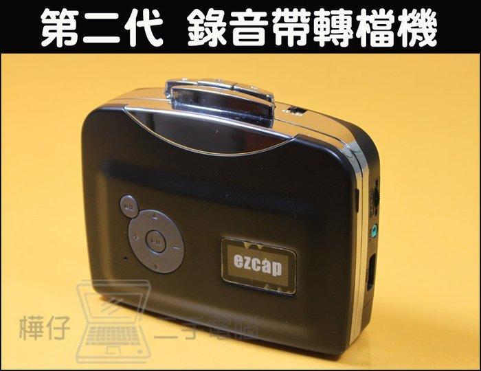 【樺仔3C提供中文教學】第2代 最新版 錄音帶轉mp3 EzCap 卡帶轉檔機 USB 直接插隨身碟儲存