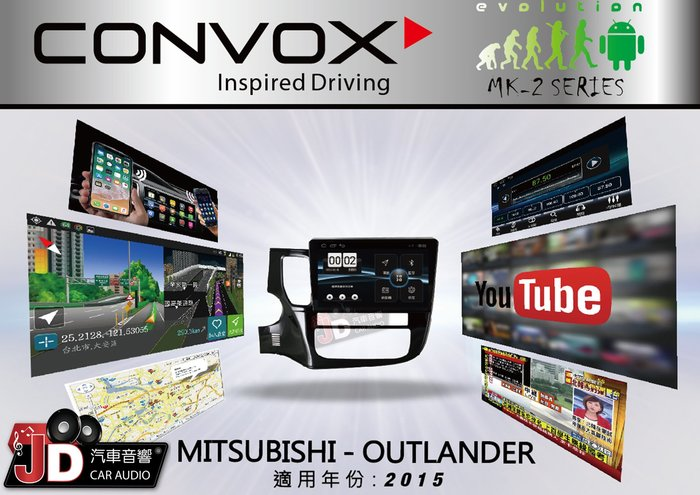 【JD汽車音響】CONVOX MITSUBISHI OUTLANDER 10吋專車專用主機。雙向智慧手機連接/IPS液晶