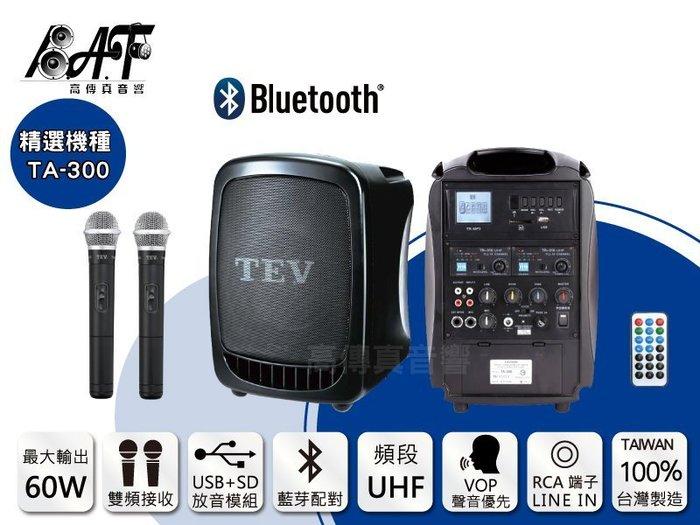 高傳真音響【TEV TA-300 】USB+SD 雙頻│搭手握麥克風│手提式無線擴音器│ 拍賣活動、補習班教學