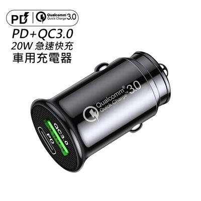 MINI PD+QC 20W 車用急速充電器/車充 充電轉換器 點煙器